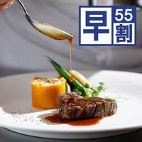 【さき楽55/2食付】通常料金の15%OFF《贅沢グレードアップディナー》素材を愉しむ最高級フレンチ