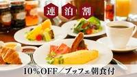 【連泊割】2連泊で10%OFF 夕食も追加可 信州の高原野菜が彩る和洋ブッフェ/朝食付