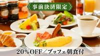 【事前決済/返金不可】期間限定20%OFF 信州の高原野菜が彩る和洋ブッフェ/朝食付