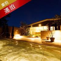 【連泊10%OFF/素泊まり】天然温泉露天風呂を満喫 ゆったり12時アウト 気軽に軽井沢ステイ