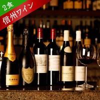 【2食付】《信州ワイン飲み比べセット》ソムリエ厳選ワインと本格コースディナーのマリアージュ