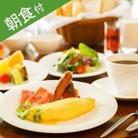 【室数限定】プレミアルーム以上確約 客室アップグレードプラン(朝食付)