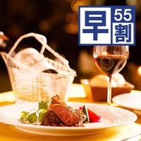 【さき楽55/2食付】通常料金の15%OFF!美食フレンチと天然温泉に癒される フルコースディナー