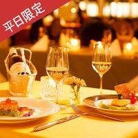 【平日限定/2食付】美食フレンチと天然温泉に癒される お得なカジュアルコースディナー