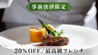 【事前決済/返金不可】期間限定20%OFF<最高級フレンチ>高級食材を堪能するディナー