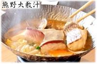 当館1番人気【全8品●スタンダード二食】熊野のご当地食材・自家源泉の天然温泉を堪能するオススメプラン