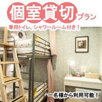 【1名様〜OK♪♪お部屋独り占めプラン】赤坂でリーズナブルステイ♪【女性専用宿】