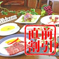 【 直前割 】5/15までがお得!最大6,000円OFF★ -2食付-