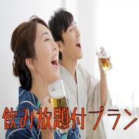 【アルコール飲み放題60分付】みんなでわいわい!バイキング2食付プラン