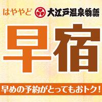【早宿60】最大1500円割引!バイキングプラン 【さき楽】