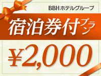 BBHホテルグループ共通宿泊ご利用券2000円分付き