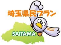 【埼玉県民限定】 地元で楽しもう!埼玉県民の皆様だけの特別プラン!
