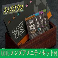 【DHCアメニティセット付き】メンズプラン★レイトチェックアウトOK!