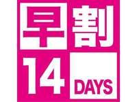 【早割14】【素泊り】14日前までのご予約で500円引き♪気ままにふらっと温泉ステイ☆