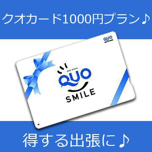 【1000円クオカード付き】プラン!無料大浴場完備 〜素泊まり〜 Q10