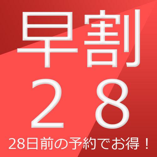 28日前プラン!【さき楽28】★大浴場完備 〜素泊まり〜〈RC〉