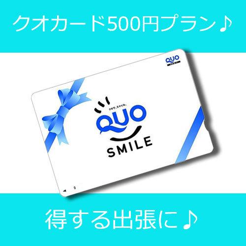 500円クオカード付きプラン!★大浴場完備 〜素泊まり〜〈Q5〉