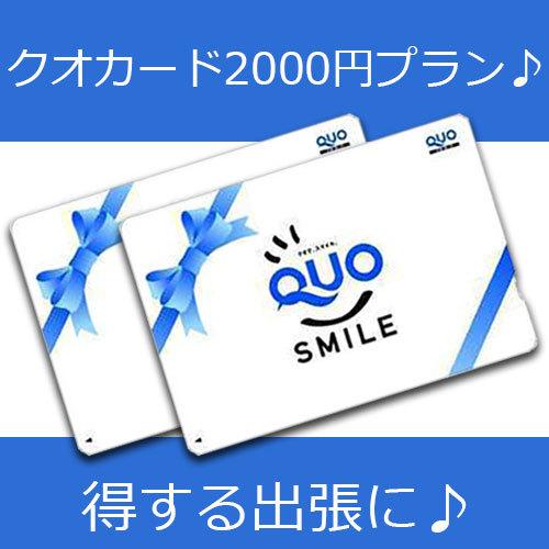 2000円クオカード付きプラン!〜素泊まり〜〈Q20〉