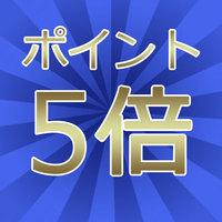 楽天限定 【楽天スーパーポイント5倍】プラン! ★大浴場完備【朝食付き】  BB