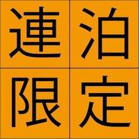 ■連泊プラン■2泊以上でお得!★大浴場完備 ◆札幌駅&大通駅へもアクセス至便  素泊り RC