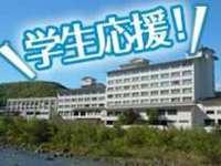 学生応援<旅館はやっぱり和会席> 宮城蔵王の味覚を楽しむ「蔵王和豚」「旬魚」の11品の和会席