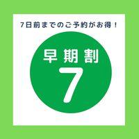 (素泊り)【さき楽】7日前までの予約がお得!座れる洗い場付きのバス♪名古屋駅太閤通口から徒歩約4分!
