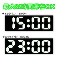 (素泊り)【最大32時間滞在可能】ロング・ステイプラン♪『15:00〜翌23:00』