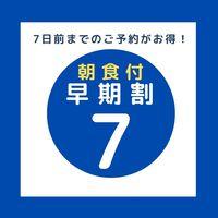 (1名様朝食付)【さき楽】7日前までの予約がお得!JR名古屋駅太閤通口から徒歩約4分の好立地!