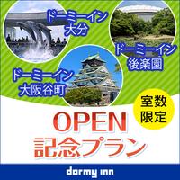 【室数限定】ドーミーイン大分&大阪谷町&後楽園OPEN記念プラン
