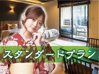 【スタンダードプラン】【2食付】リブマックスリゾート箱根仙石原