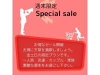 週末限定スペシャルセール!!