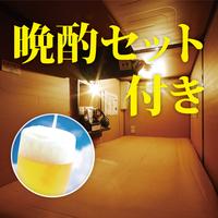 【ビール好きの方必見!】おなかも満足できる晩酌セット付きプラン★