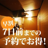 【7日前までの予約でお得♪】通常よりお得にデラックスルームへ宿泊!早割プラン【最長24HOK!】