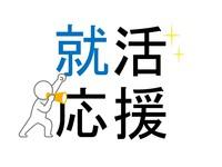 【就活】試される大地の玄関であなたを応援します!上京前泊も大歓迎【イランカラプテ】