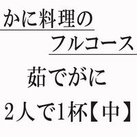 人気No.1コース★茹でがに2人で1杯【中】700g前後≪かに料理のフルコース≫GoToトラベル対象