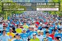 軽井沢マラソン応援プラン。特典あり!素泊まり5月19日限定。終了後シャワー可能です!