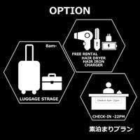 【楽天スーパーSALE】35%OFF!!今だけ特別な素泊りプラン【添い寝無料】