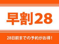 【さき楽28】 28日前のご予約でお得なプラン!〈素泊り〉◆新千歳空港行き無料シャトルバス運行!◆