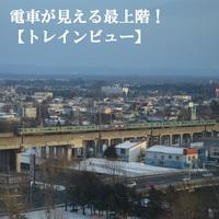 【トレインビュー】『室数限定』電車が見える最上階プラン♪(素泊り)