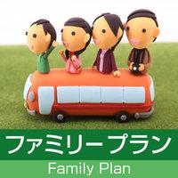 【3〜4名】仲良しファミリー・グループ旅行【ツインルームダブル使用】◆駐車場無料(先着順)◆