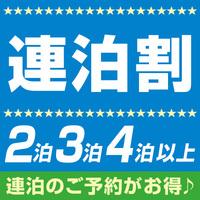 【2連泊限定】お得な連泊プラン♪◆駐車場無料(先着順)◆