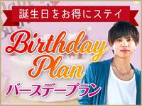 【当日誕生日の方限定】当日が誕生日の方のみ☆バースデイプラン【禁煙】