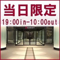 【当日限定】ご宿泊プラン 19時チェックイン/10時チェックアウト