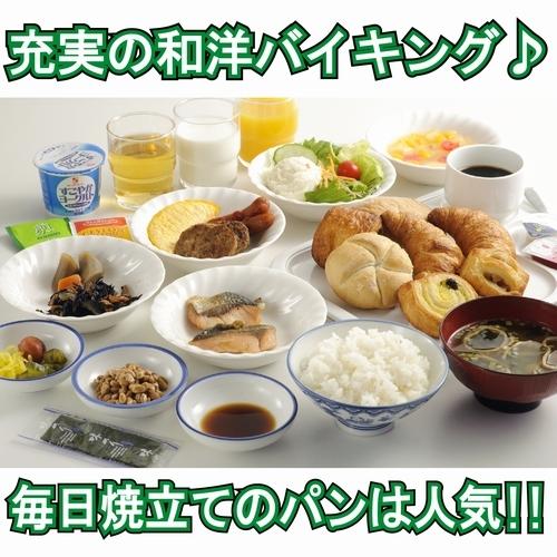 【得割】★人気No.1★WEB限定バーゲン♪♪【朝食付バイキング】
