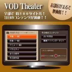 ルームシアター(VOD)見放題!プラン【朝食バイキング付】