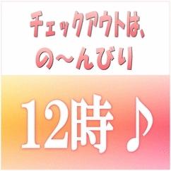 ★12時チェックアウトでゆったり★宿泊プラン♪♪【朝食バイキング付】