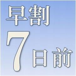 【早得】【早割7】☆7日前迄がお得☆早割りプラン♪【朝食バイキング付】