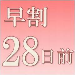 【早得】【早割28】28日前迄がお得☆早割りプラン【朝食バイキング付】大浴場完備【さき楽】