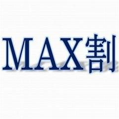 【最安値】【室数限定】MAX割☆メガ得ビジネスプラン【素泊り】(※朝食はつきません。)大浴場完備