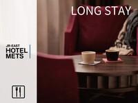 【朝食あり】ホテル滞在満喫 特典付きロングステイ